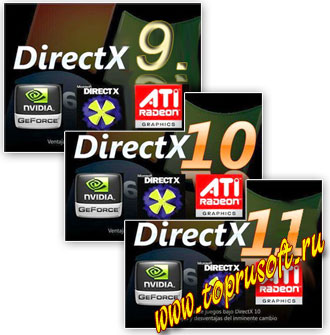 Пакетов microsoft directx для windows xp vista win7