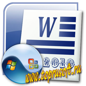 Word microsoft office word 2010 русская версия